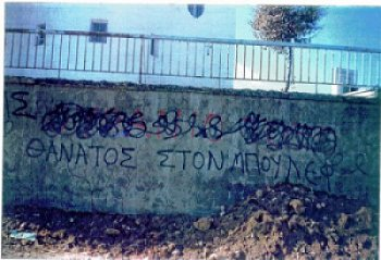 Death Threat Against Anastassios Boulis