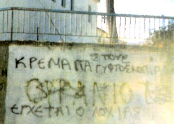 Translation from Greek 'Hang the Skopje Gypsies'
